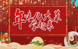 """春节特别策划——""""年味儿大菜学起来""""开始啦!"""