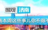 围观济南|春节假期高速公路免费 天气以晴为主气温平稳