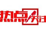 """央广:济南""""禁放令""""成效显著 空气污染物同比下降50%"""