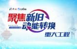 王晓娟:为实施新旧动能转换营造积极向上的浓厚舆论氛围