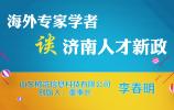 海外专家学者谈济南人才新政——山东树湾信息科技有限公司创始人、董事长李春明专访