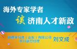 海外专家学者谈济南人才新政——联暻半导体(山东)有限公司执行副总经理刘文成专访