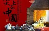 章丘铁锅一夜火了的背后原因和启示