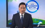"""滨州常务副市长赵庆平:""""三方合力""""抓住新旧动能转换""""牛鼻子"""""""