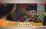 《有么别有病》春节特别节目:健康饮食调肠胃