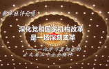 新华社评论员:深化党和国家机构改革是一场深刻变革