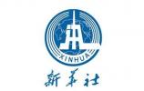 新华社:筑牢中国特色社会主义法治建设的宪法根基