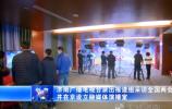 济南广电融媒体报道组赴京采访全国两会!快看融媒体演播室长啥样