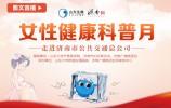 融媒体直播:女性健康科普月走进济南市公共交通总公司