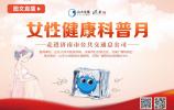 融媒体直播:女性健康科普月——走进济南市公共交通总公司