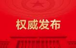 魏凤和、李作成、苗华、张升民为中央军委委员