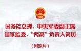"""国务院总理、中央军委副主席、国家监委、""""两高""""负责人简历"""