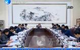 市政协召开十四届十次主席会议