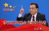直播回看:李克强总理会见中外记者