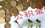 济南公积金租房及缴纳物业费提取额度确定 5月1日起执行