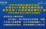 中共中央政治局召开会议 听取2017年省级党委和政府脱贫攻坚工作成效考核情况汇报 中共中央总书记习近平主持会议