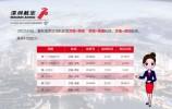 深圳航空开通济南=南通、西安航线 每日三班