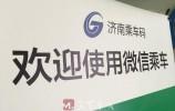 手机扫码助力绿色出行 济南公交让央视点赞了!