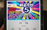 """旅游归来领大奖!潍坊小伙""""手机在线""""中奖5万元"""
