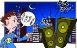 【新规】最高罚1万!在家弹琴、装修、犬吠都将面临???!