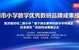 融媒体直播:济南市小学数学优秀教研品牌成果推介会