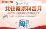 融媒体直播:女性健康科普月走进中国工商银行山东省分行营业部