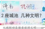 融媒体直播:2座城池几种文明? 济南杭州联动看文明旅游