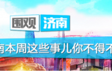 围观济南|清明假期济南9家景区点累计接待58.43万人次