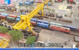 中亚班列拓展济南国际物流通道