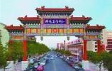 济南这个国家级特色街区即将大变身!预计历时7个月投资过亿