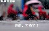 融媒体直播:济南,下雨了!