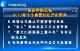 """今天,乐虎国际手机版中院召开新闻通报会公布""""知识产权10大案件""""!"""