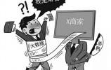 """人民日报谈大数据""""杀熟"""":上网享便利 消费防算计"""