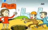"""非法集资花样翻新公安部预警十项""""花式理财"""""""
