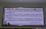 孙政才在天津一中院受审