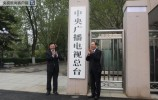 快讯:中央广播电视总台今日举行揭牌仪式