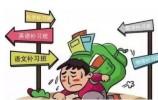 山东5部门联合整治、规范校外培训机构 定期公布黑名单