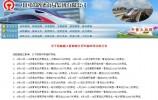 因线路施工,16日-19日,济南部分列车临时停运