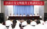 """济南公交启动""""八大行动"""" 助力公交品质提升"""