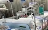 六岁男童脓毒症住进重症监护室 高额医药费愁坏全家人