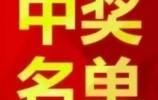 """【中奖名单】看电视还能中奖?鲜橙剧场""""油""""礼相送中奖名单来啦!"""