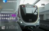 R1线首列车惊艳亮相