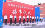 济南轨道交通R1线首列车接车仪式举行