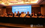 济南绿色生态保护促进会成立大会召开