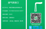 全省首个!济南市开展排放口二维码信息化管理试点工作