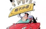 【视频】朋友来借车,想拒绝又不好开口?这一招绝了!