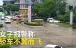 【视频】女司机轿车停路边离奇消失,监控拍下的这一幕吓坏众人!