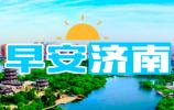 """早安济南丨济南首辆电客车在轨道交通R1号线成功""""试跑"""""""
