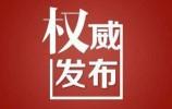 济南市政府官网公布市政府领导班子成员工作分工