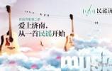 """""""民谣济南""""第二季隆重开启!今年的主题词是""""民谣与城市"""",今年的口号是""""爱上济南,从一首民谣开始"""""""